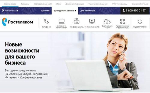 Интернет для юридических лиц от Ростелеком