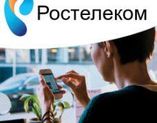 Формирование тарифов на интернет для юридических лиц от Ростелеком