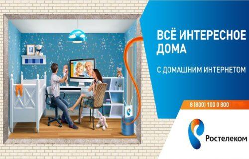 Тарифы на домашний интернет от Ростелеком