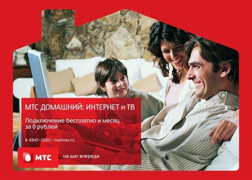 Тарифы на домашний интернет от МТС
