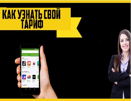 Праги: теле 2 как узнать Москве указана без