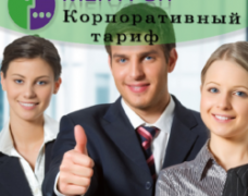 Корпоративные тарифы от Мегафон: экономия для бизнеса