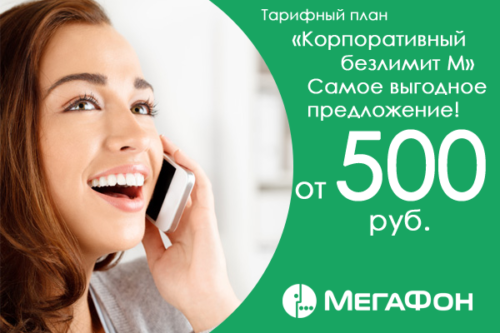 Тариф «Корпоративный безлимит» от Мегафон