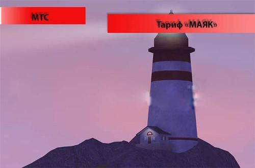 Тариф «Маяк» от МТС