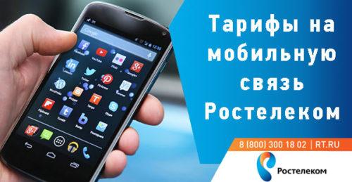 Тарифы на мобильную связь от Ростелеком