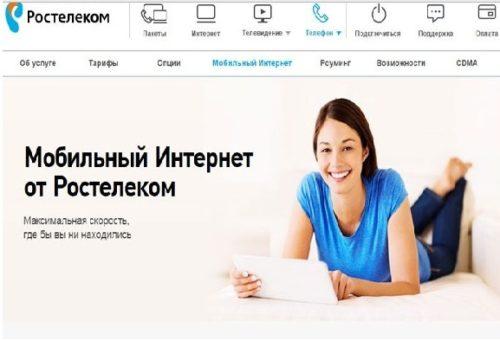 Тарифы на мобильный интернет от Ростелеком