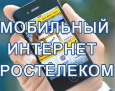 Тарифы на мобильный интернет от Ростелеком: недорого и стабильно