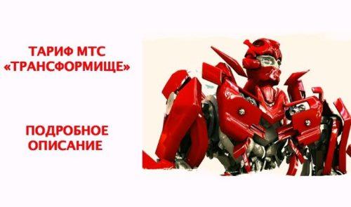 Тариф «Трансформище» от МТС