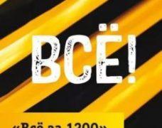 Тариф «Все за 1200» от Билайн: лучшее предложение для коммуникаций дома и в поездках по стране