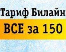 Тариф «Все за 150» от Билайн: все необходимое для комфортного общения