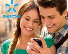 «Онлайн» тарифы для современных пользователей от Киевстар
