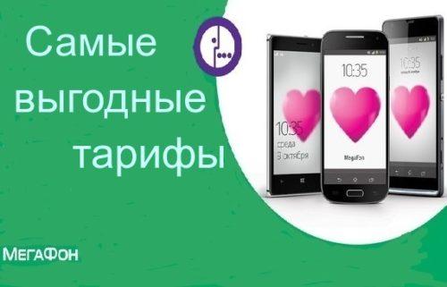 Выгодные предложения от Мегафон
