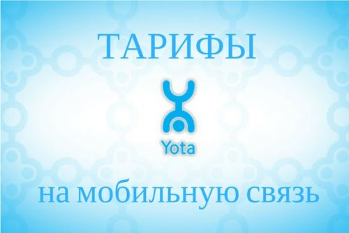 Yota: тарифы на мобильную связь