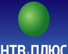 НТВ Плюс для частных лиц: пакеты «Базовый» и «Экономный»