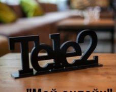 Будь на связи с «Мой онлайн»: выгодные звонки и интернет-серфинг с Теле2