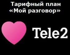 «Мой разговор» от Теле2 — активное общение за смешные деньги