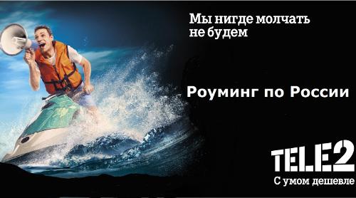 Тарифы ТЕЛЕ2 на роуминг по России