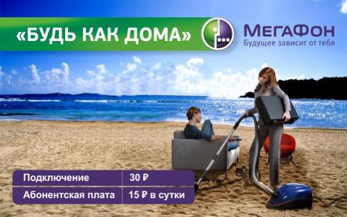 «Будь как дома» от Мегафон