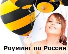 Возможности экономии в роуминге по России от Билайн