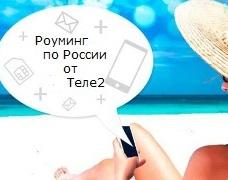 Тарифы ТЕЛЕ2 на роуминг по России: выгодное общение в любом городе