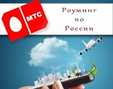 Роуминг по России с МТС: звонки и интернет по выгодным ценам