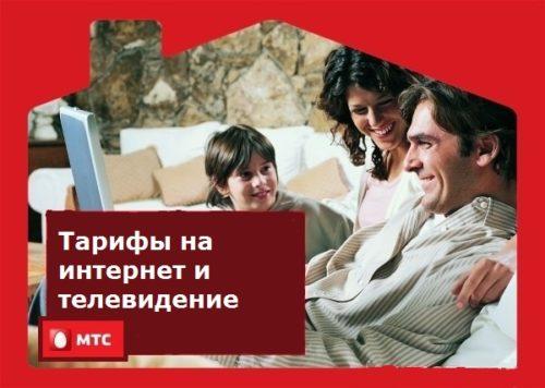 Тарифы на интернет и телевидение от МТС