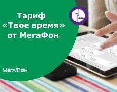 Тариф «Твое время» от Мегафон