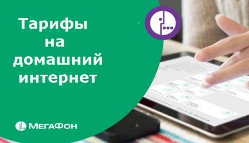 Тарифы на домашний интернет от Мегафон