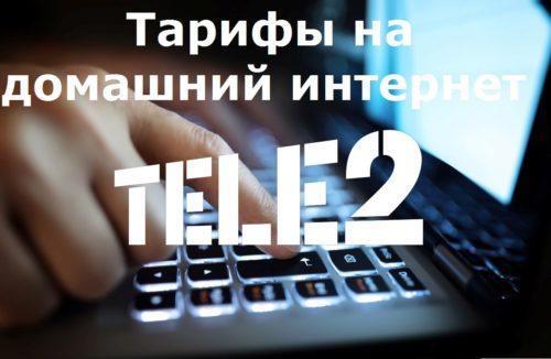 Тарифы на домашний интернет от ТЕЛЕ2