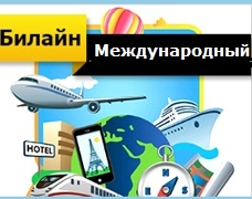 «Международный» — экономь на звонках за границу с Билайн