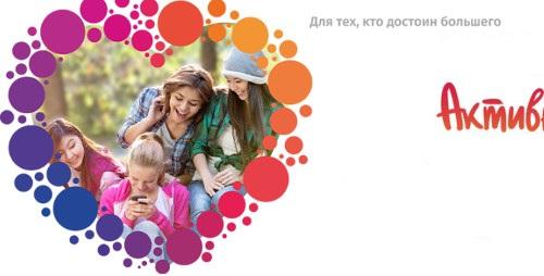 Тарифы на мобильный интернет от Актив
