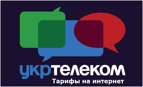 Тарифы на интернет от Укртелеком