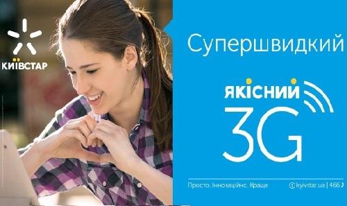 Тарифы на интернет от Киевстар