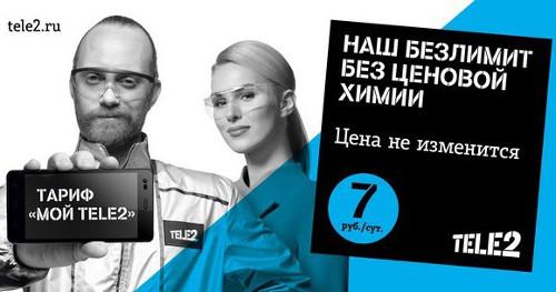 Тариф «Мой Tele2»