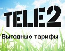 Выгодные тарифы от Теле2