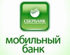 Мобильный банкинг от Сбербанка: тарифы и опции для держателей карт
