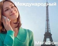 Тариф «Международный» от МегаФон