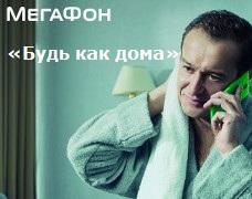 «Будь как дома» от Мегафон: путешествуй по России с экономией