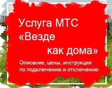 Путешествуй по России и плати минимум — «Везде как дома»