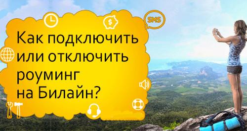 Роуминг по России от Билайн