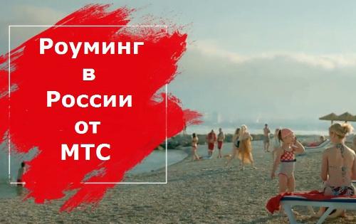 Роуминг по России с МТС
