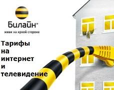 Тарифы на интернет и телевидение от Билайн: комплексные решения для дома