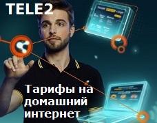 Тарифы на домашний интернет от ТЕЛЕ2: удобство за разумные деньги