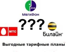 Выгодные тарифные планы от популярных операторов связи