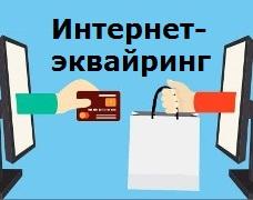 Сравнение тарифов на интернет-эквайринг: выгодные продажи в сети