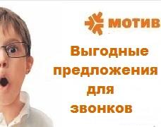Выгодные предложения для звонков от Мотив Телеком