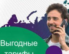 Выгодные предложения от Мегафон: категории тарифов