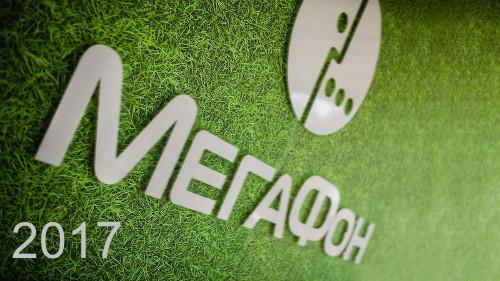 Тарифы от Мегафон 2017