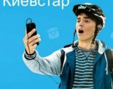 Тарифы на интернет от Киевстар: актуальные предложения и их стоимость