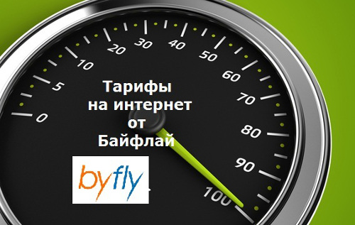 Тарифы на интернет от Байфлай